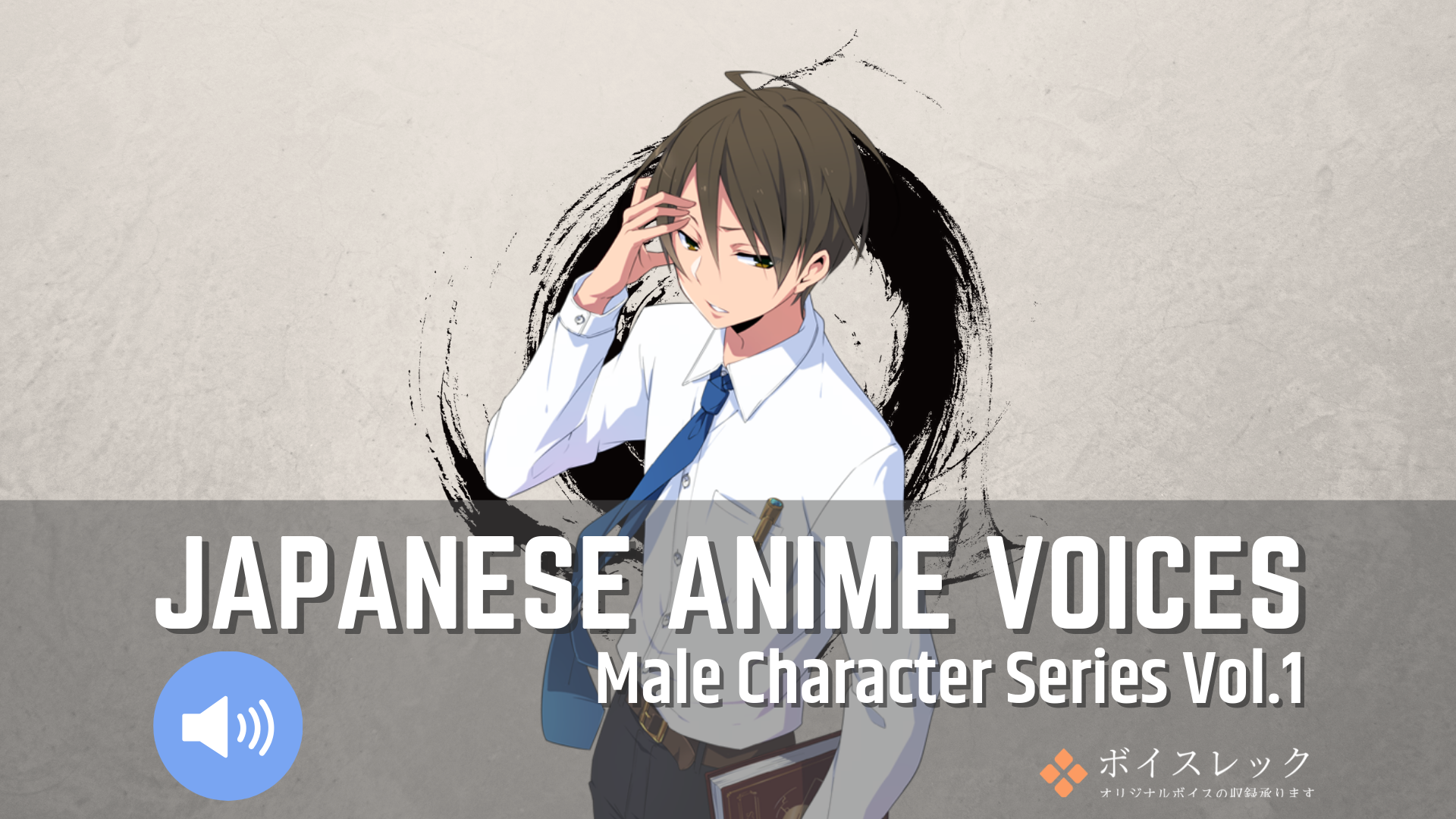 Japanese Anime Voices Male Character Series Vol 1 by