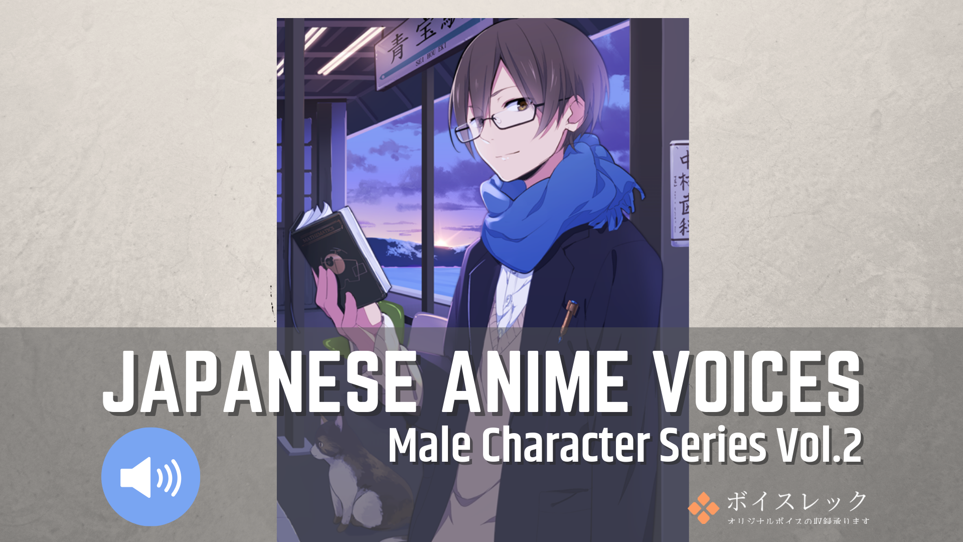 Japanese Anime Voices Male Character Series Vol 2 by