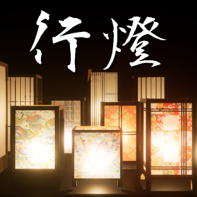 Japanese Traditional Room Light ANDON package. 7 simple ANDON meshes, 20 Japanese traditional patterns and 5 kinds of Japanese paper. These can be used to make many combinations.