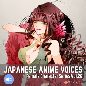 The 26th of the female voice series! Feminine voice that is full of adult charm!
