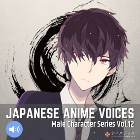 The 12th volume of the male voice series! A cool, handsome male voice with a few words!