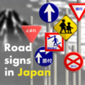 Road signs in Japan is a collection of 98 kinds of road signs from modern Japan.